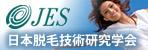 日本脱毛技術研究学会